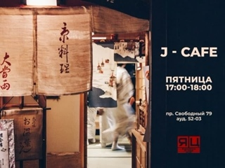 Заседание J-cafe (г.)
