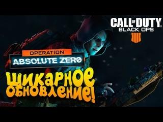 SHIMOROSHOW ШИКАРНОЕ ОБНОВЛЕНИЕ! - ОПЕРАЦИЯ УЯЗВИМОСТЬ НУЛЕВОГО ДНЯ! - Call of Duty_ Black Ops 4