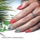 Фотоальбом Кристины Кравченко