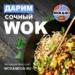 Лапшичная, кафе «Wok&Go» - Вконтакте