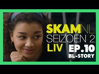 СТЫД: Голландия / SKAM: NL - 2 сезон 10 Эпизод - Финал сезона (русские субтитры)