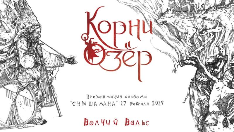 Корни Озёр Волчий вальс Презентация альбома Сны шамана ♫ 17 февраля 2019 г