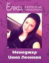 Персональный фотоальбом Инны Леоновой