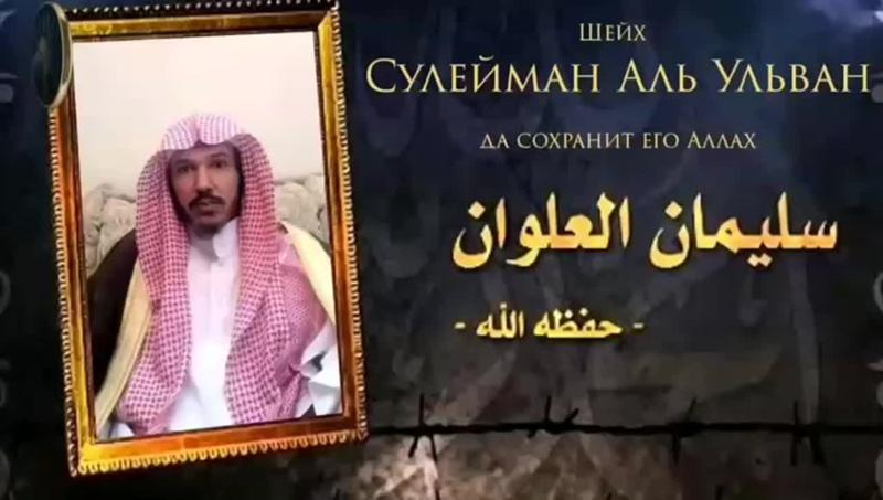 Шейх Сулейман аль-Ульван - Ночная молитва