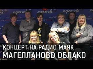 Магелланово Облако - концерт на радио Маяк, программа Рок-уикенд 19 01 2019