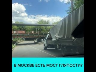 В Москве нашли аналог «моста глупости» — Москва 24