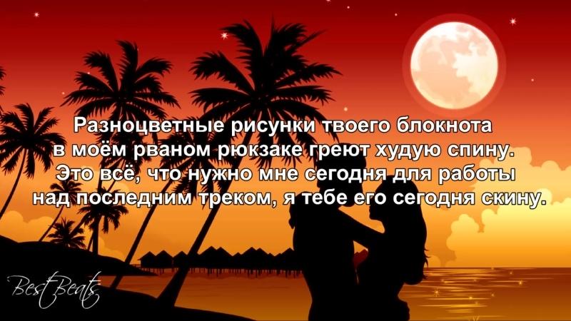 Гарик Погорелов Сто песен для тебя Lyrics текст песни Best Beats