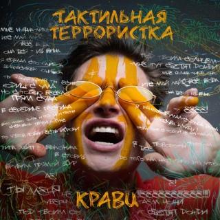 Паша Кравцов фотография #7