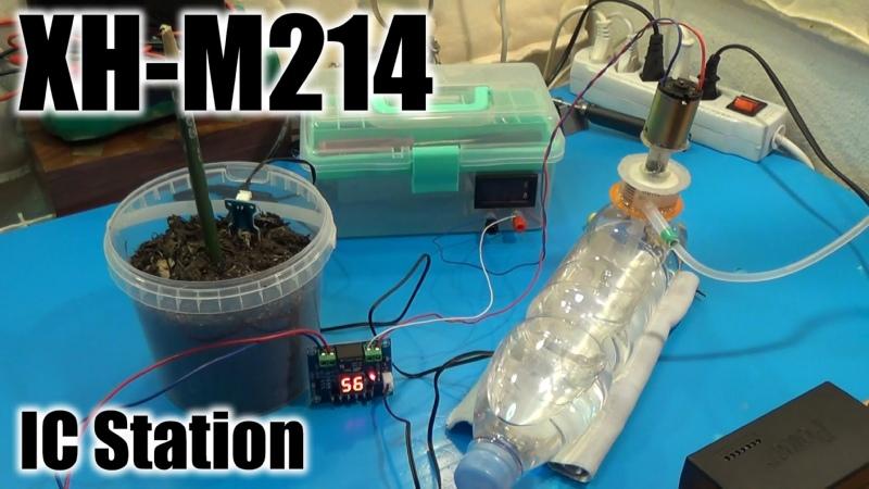 XH M214 Реле с датчиком влажности почвы Полный обзор ICStation