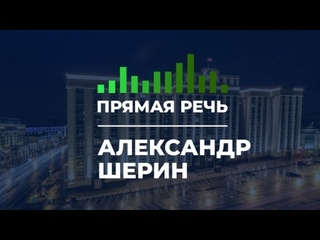 Александр Шерин о запрете на зарубежную недвижимость для губернаторов