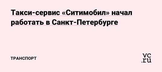 Такси-сервис «Ситимобил» начал работать в Санкт-Петербурге