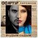 Артур Пирожков - Я не Андрей