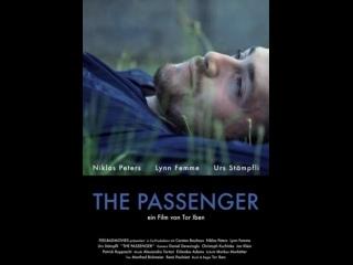 Пассажир / The Passenger Германия 2013 г.