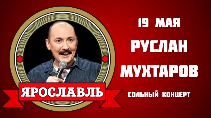 19 мая STAND UP в Ярославле Руслан Мухтаров