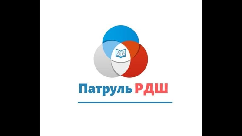 Патруль РДШ ст Издревая