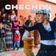 Чеченцы танцуют - Лезгинка из фильма 12