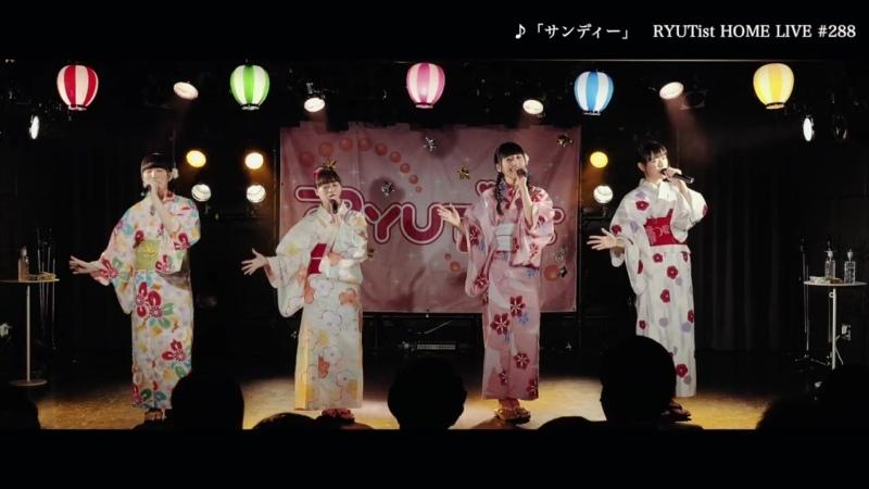 RYUTist【Sandi】(Kikan Gentei Koukai)   RYUTist HOME LIVE 288