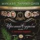Микаэл Таривердиев - На Тихорецкую Состав Отправится