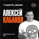 Алексей Кабанов фотография #10