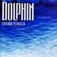 Дельфин - 1984
