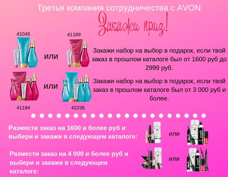 Avon бонусы как заказать иса дора косметика купить