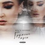 Ольга Бузова - Грустный трек