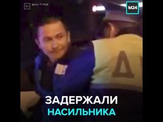 Молодые люди помогли поймать таксиста, подозреваемого в изнасиловании — Москва 24