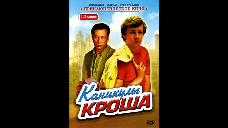 КАНИКУЛЫ КРОША 04 Ностальгия