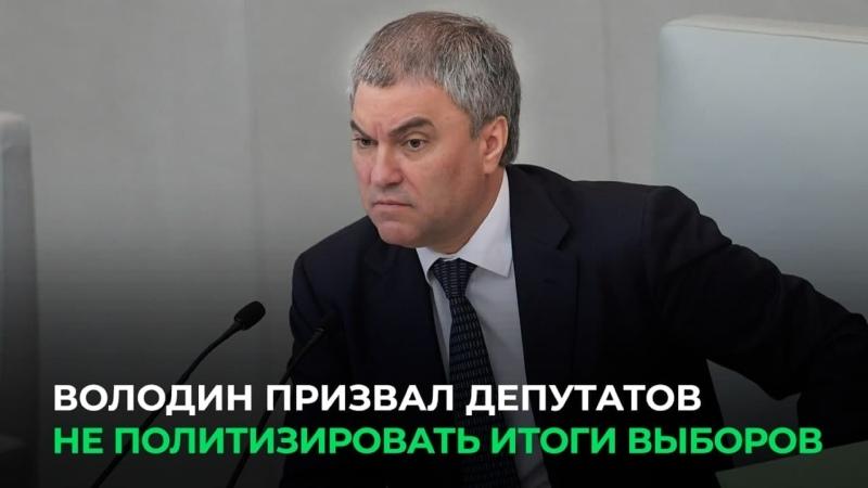Володин призвал депутатов не политизировать итоги выборов
