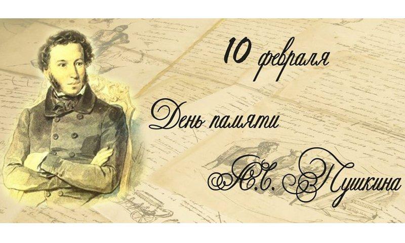 Сегодня — День памяти поэта Александра Сергеевича Пушкина
