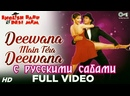 Deewana Main Tera Deewana - English Babu Desi Mem рус.суб.
