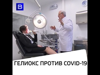 Гелиокс против COVID-19