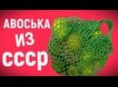 АВОСЬКА ИЗ СССР. Современная авоська из хлопка, вязание крючком. Вязание подробный МК 720p
