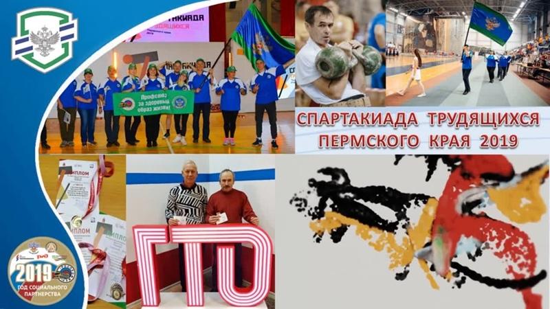2019 ППО Пермь РОСПРОФЖЕЛ ВО ЖДТ