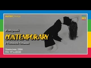 Изящный CONTEMPORARY с Полиной Гельман