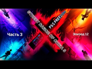 [Street Dance of China 3] Эпизод 12, ФИНАЛ, часть 3 (рус.саб.)
