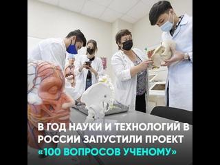 ВГод науки итехнологий вРоссии запустили проект «100 вопросов ученому»
