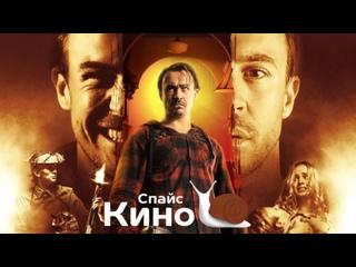 Адский ад / Чёртов ад (2020, Австралия, США) ужасы, комедия; dub, sub; смотреть фильм/кино/трейлер онлайн КиноСпайс HD
