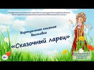"""Книжная выставка """"Сказочный ларец"""". Подготовила Наталия Шайнович."""