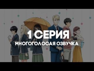 [AniRise] 1 серия | Не называй это любовью! в русской ОЗВУЧКЕ