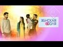 Женская доля ⁄ Kumkum Bhagya