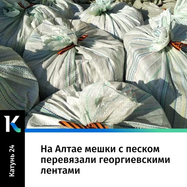 На Алтае мешки с песком перевязали георгиевскими л...