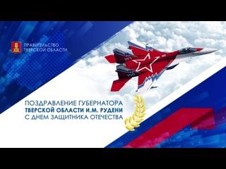 Игорь Руденя поздравил жителей Тверской области с Днем защитника Отечества