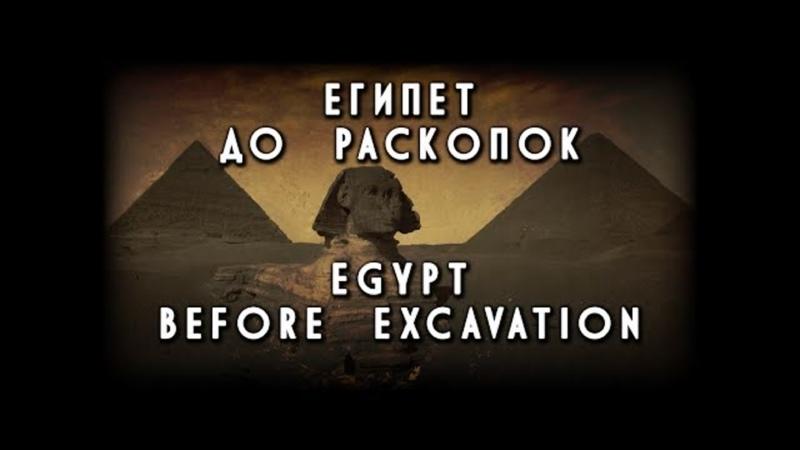 ЕГИПЕТ ДО РАСКОПОК EGYPT BEFORE EXCAVATION