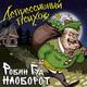 Депрессивный Психоз - Фестивальная