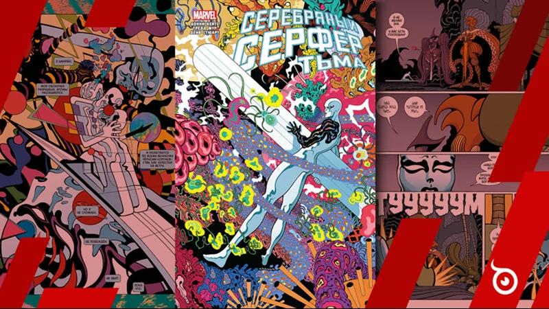 Серебряный Сёрфер Тьма Золотая Коллекция Лимитированная обложка для Комиксшопов