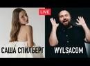 Wylsacom Саша Спилберг и Wylsacom - 10 лет на YouTube