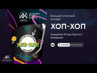 Большой отчетный концерт Академии Игоря Крутого «ХОП-ХОП»
