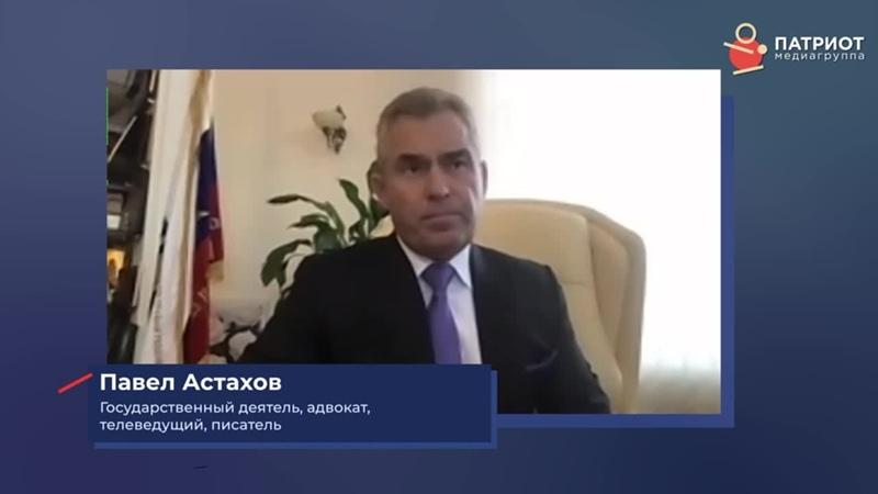Павел Астахов — Почему в России нет смертной казни для убийц и педофилов