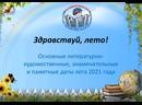 Календарь знаменательных дат. srodb-v/calendar/ - Ростовская областная библиотека им. В.М.Величкиной.